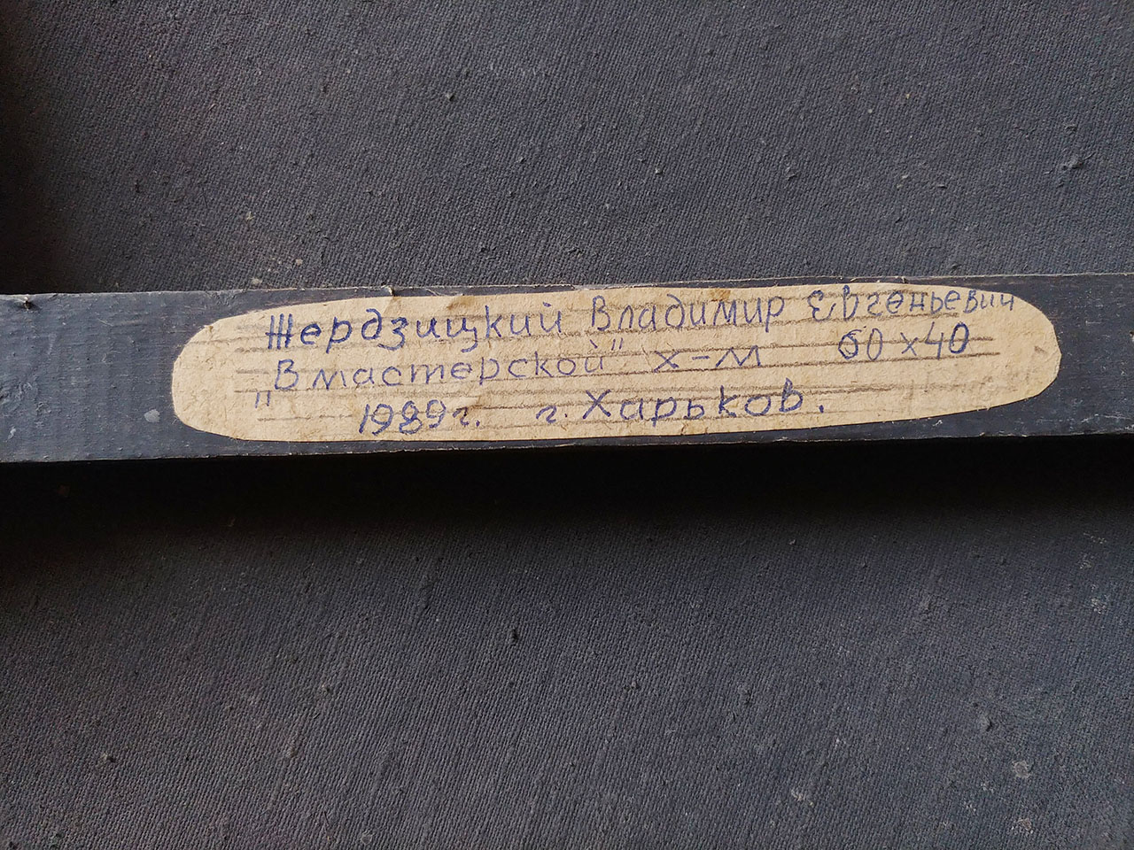 В мастерской 60-40 см., холст, масло 1989 год  - 2