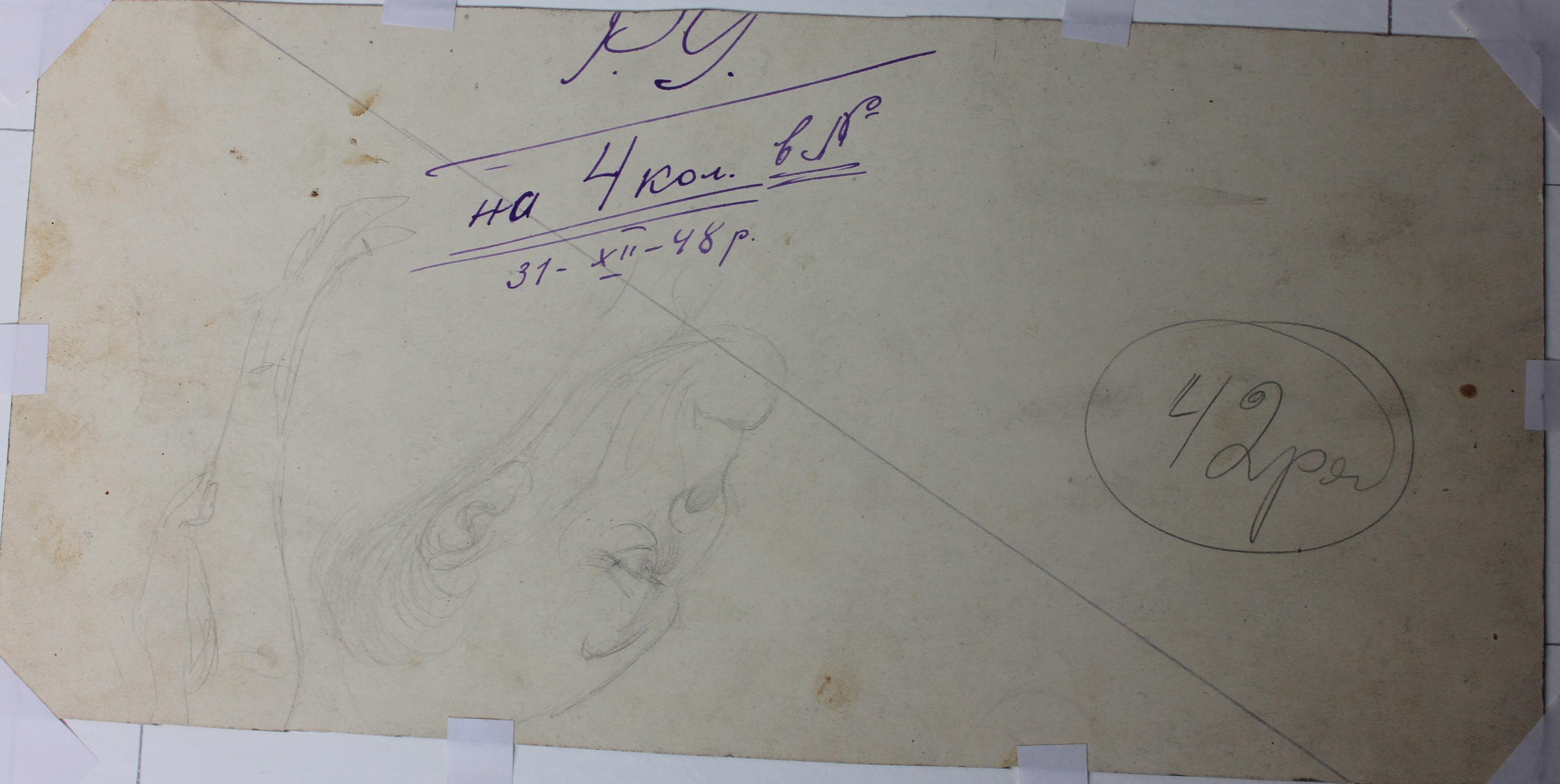 Рисунок для первой полосы газеты Радянска Украина 14-28 см., бумага, тушь  1948 год - 1