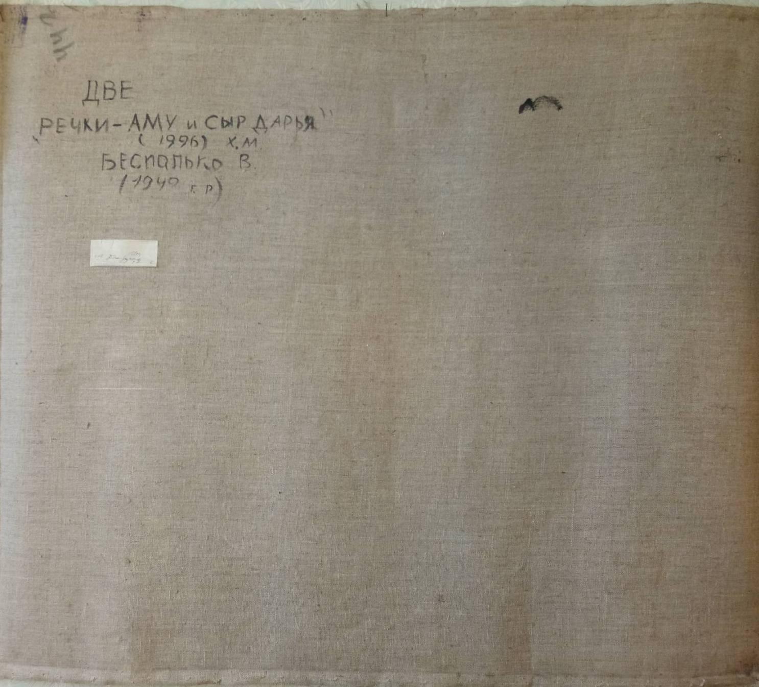 Две речки АМУ и СЫРДАРЬЯ 113-96 см., холст, масло 1996 год  - 1