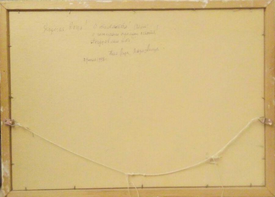 Берёзовая роща 50-35 см., картон, масло 1998 год - 2
