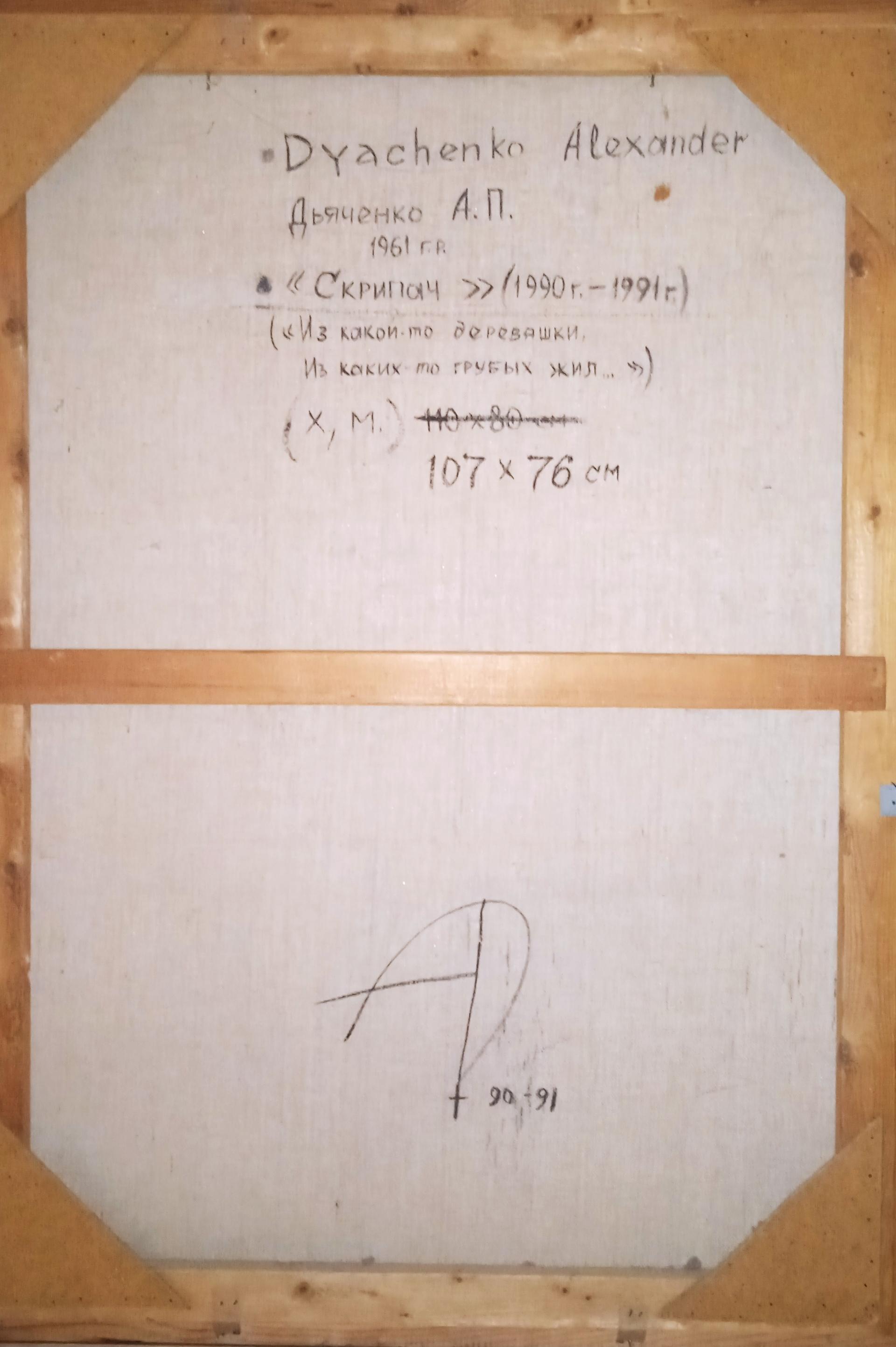 Скрипач 107-76 см., холст, масло 1990-1991 год  - 2