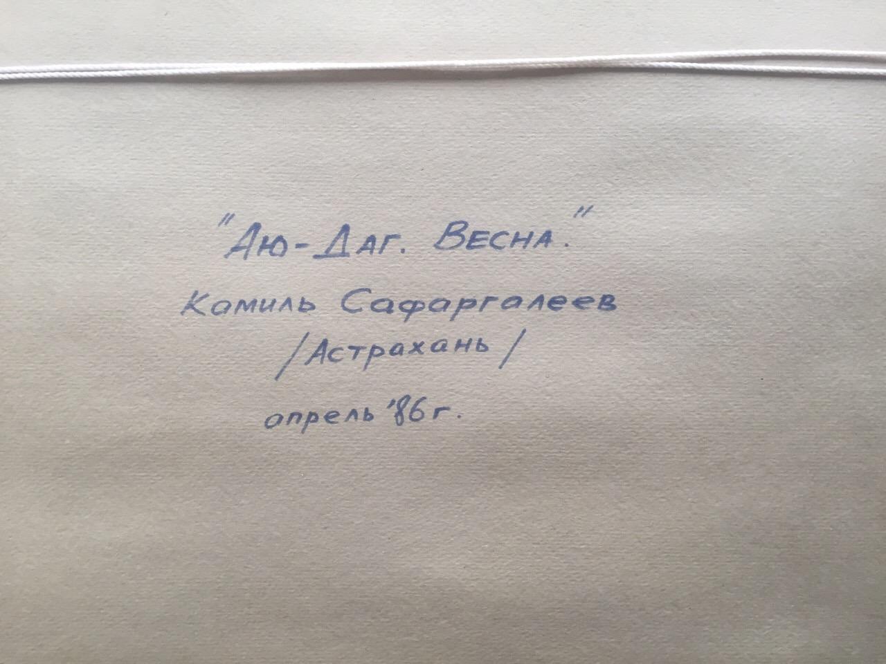 Аю-Даг. Весна 47-32 см., бумага, гуашь 1986 год - 2