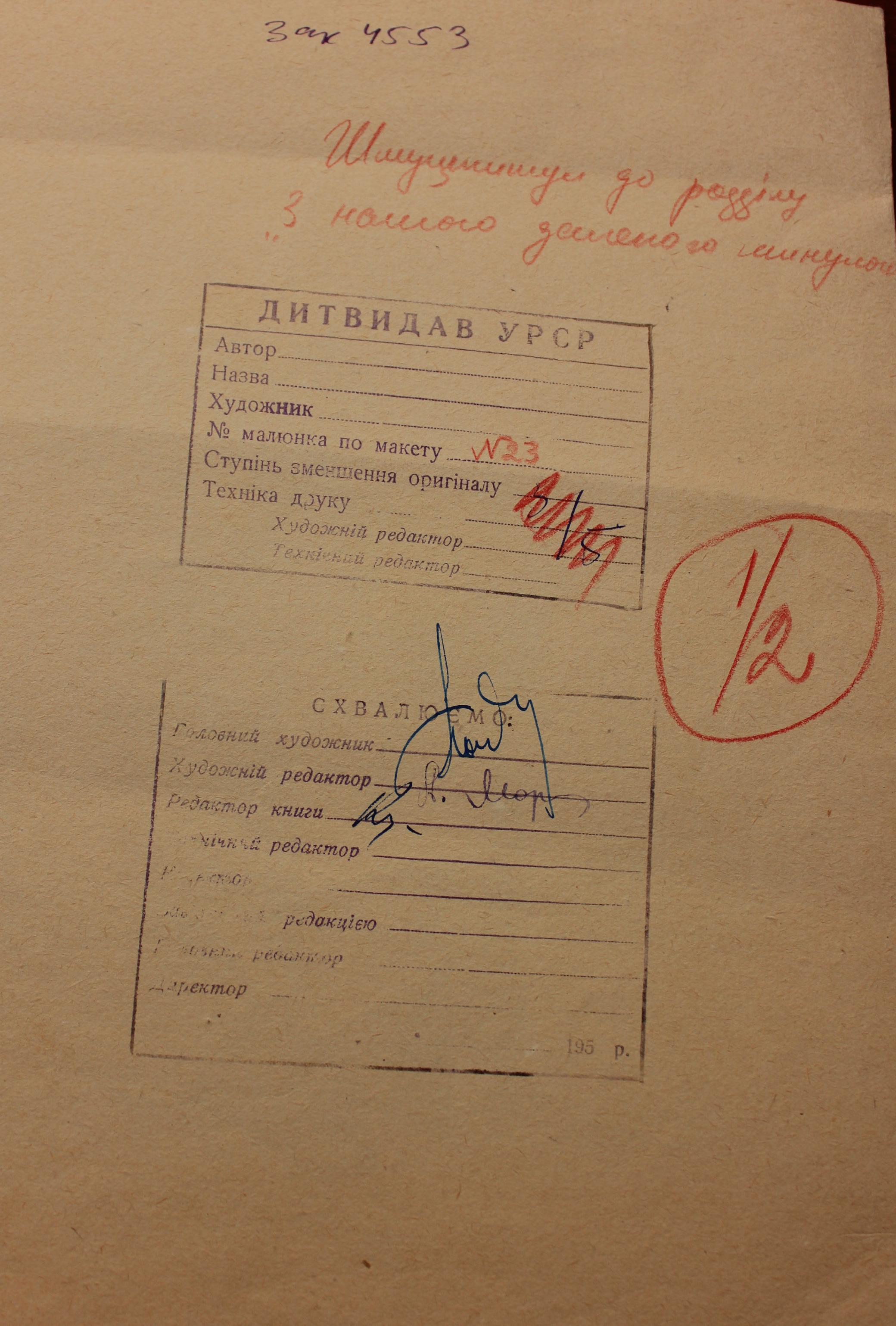 С нашего далекого прошлого 25-16 см., бумага, тушь 1956  - 1