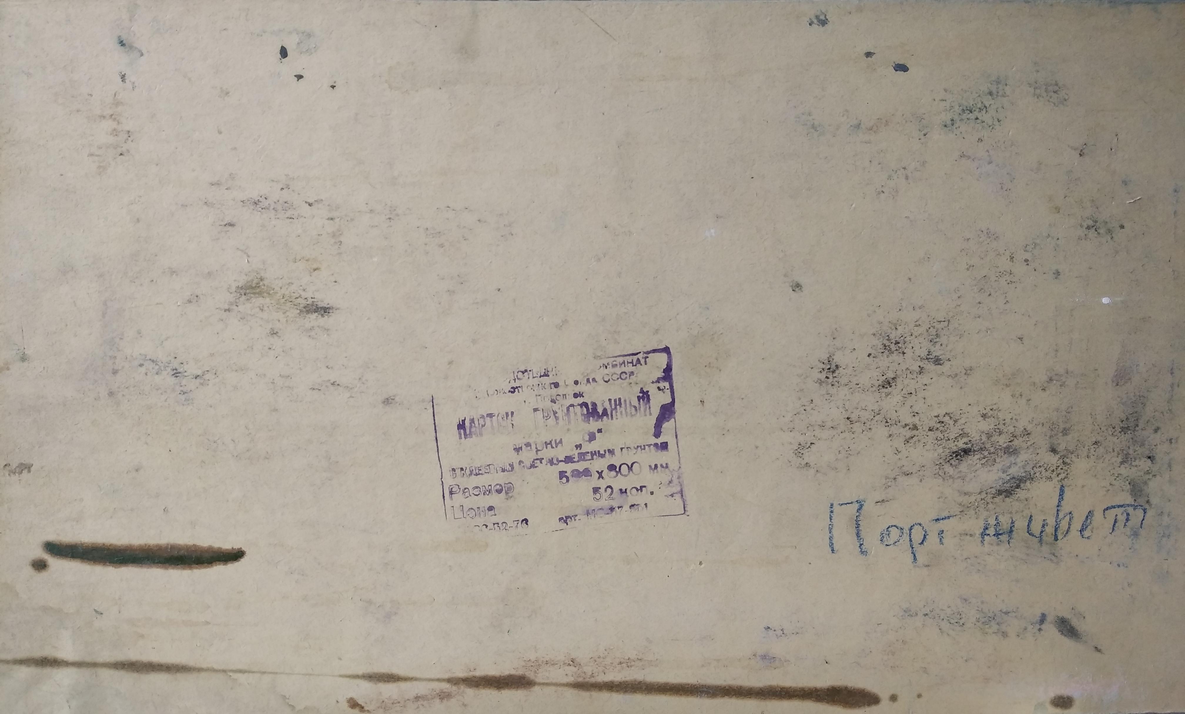 Порт живет 25-50 см., картон, масло 1982 год  - 1