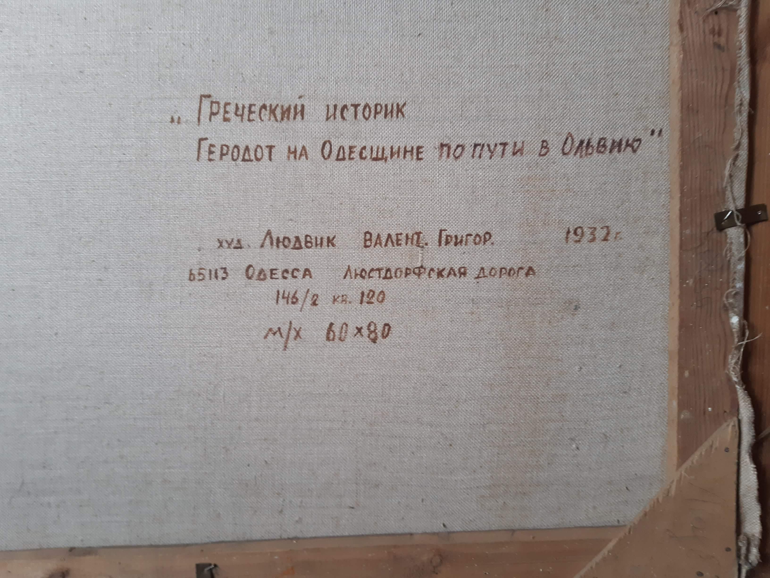 Геродот на Одещине по пути в Ольвию 60-80 см., холст, масло 2003 год  - 1