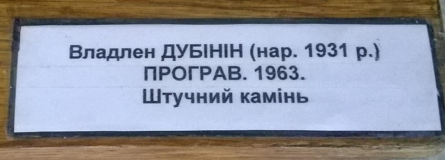 Проиграл 1963. Искусственный камень - 1