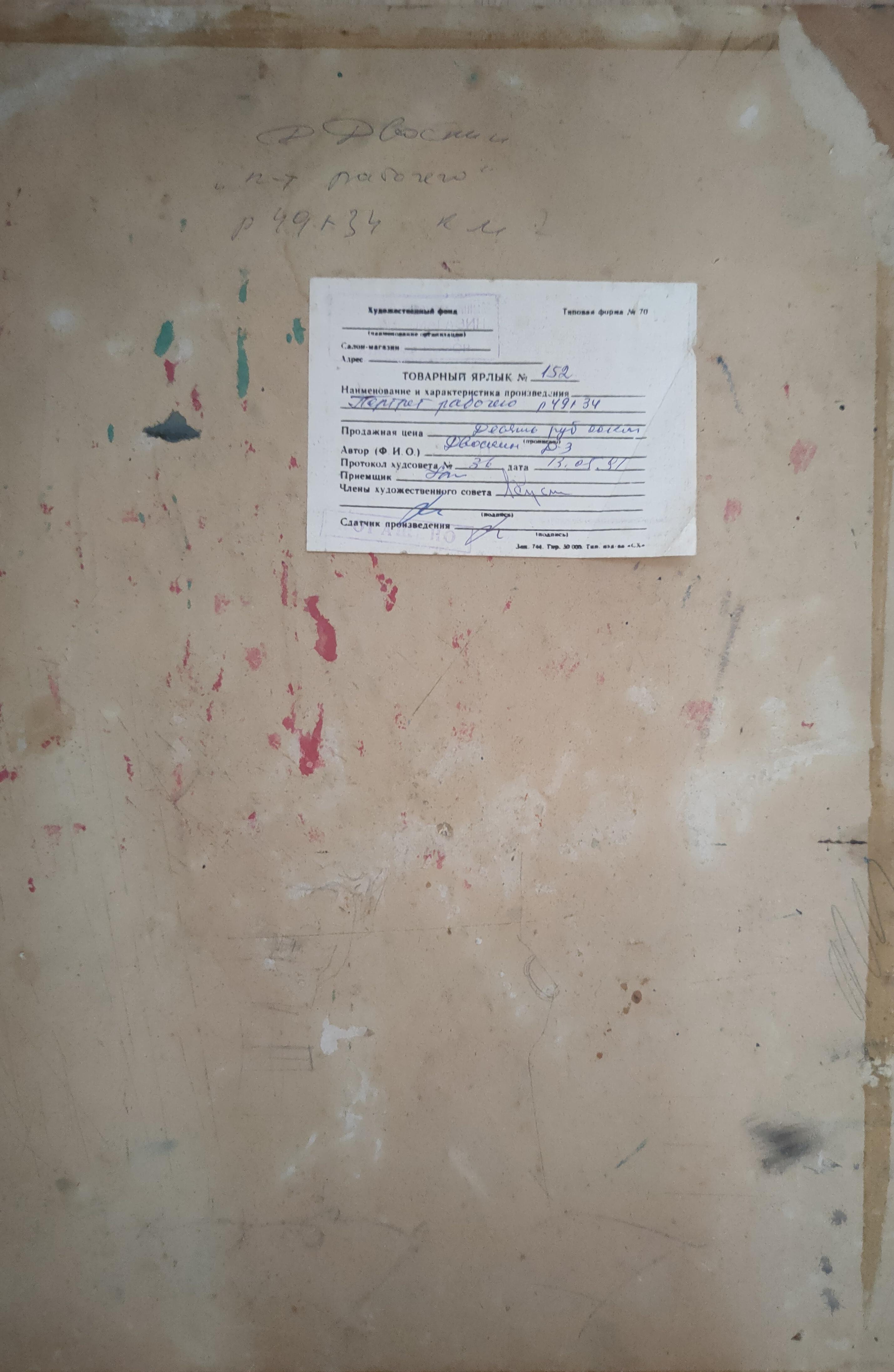 Портрет рабочего 49-34 см., картон, масло  - 1