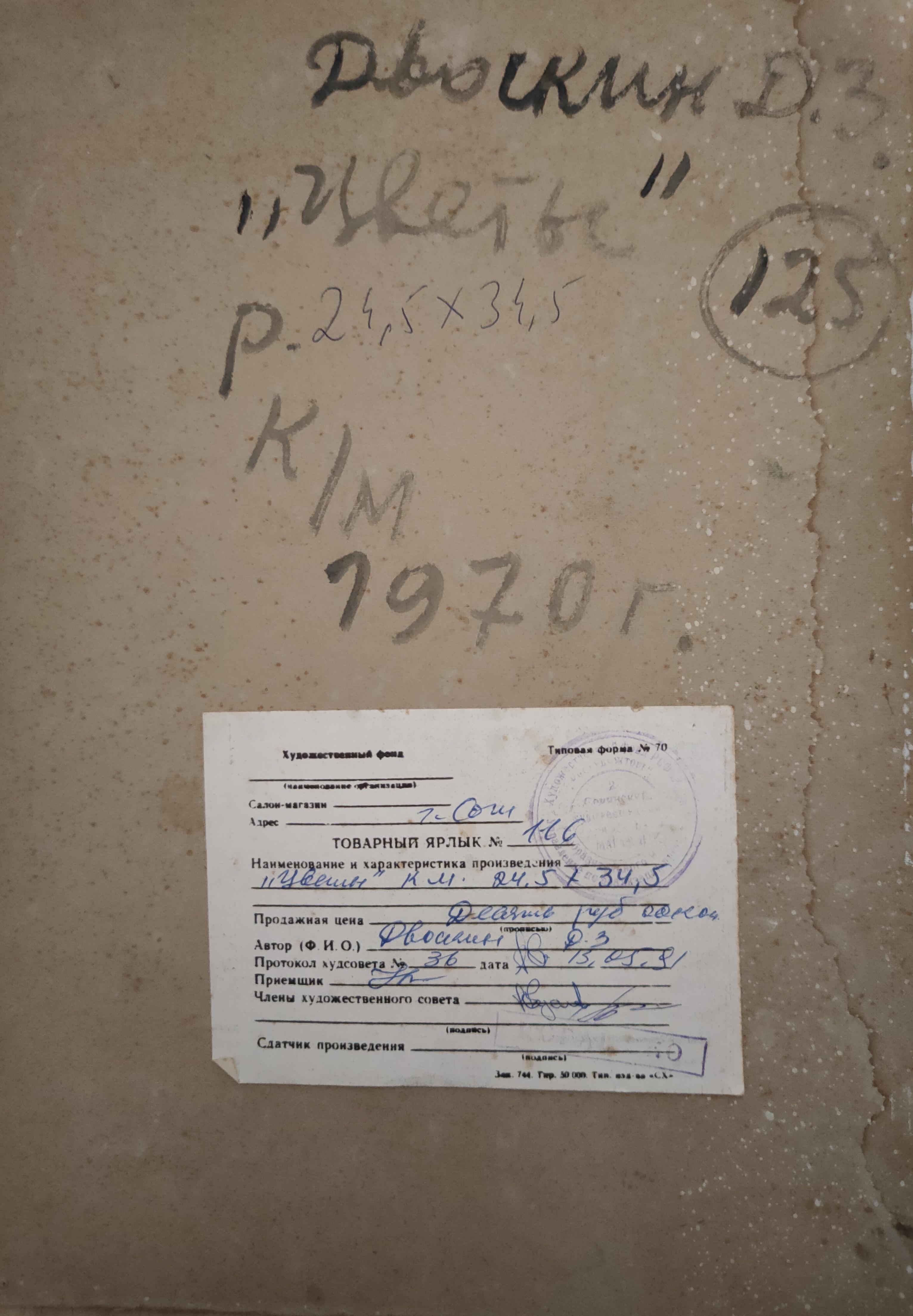 Цветы 34.5-24.5 см., картон, масло 1970 год  - 1