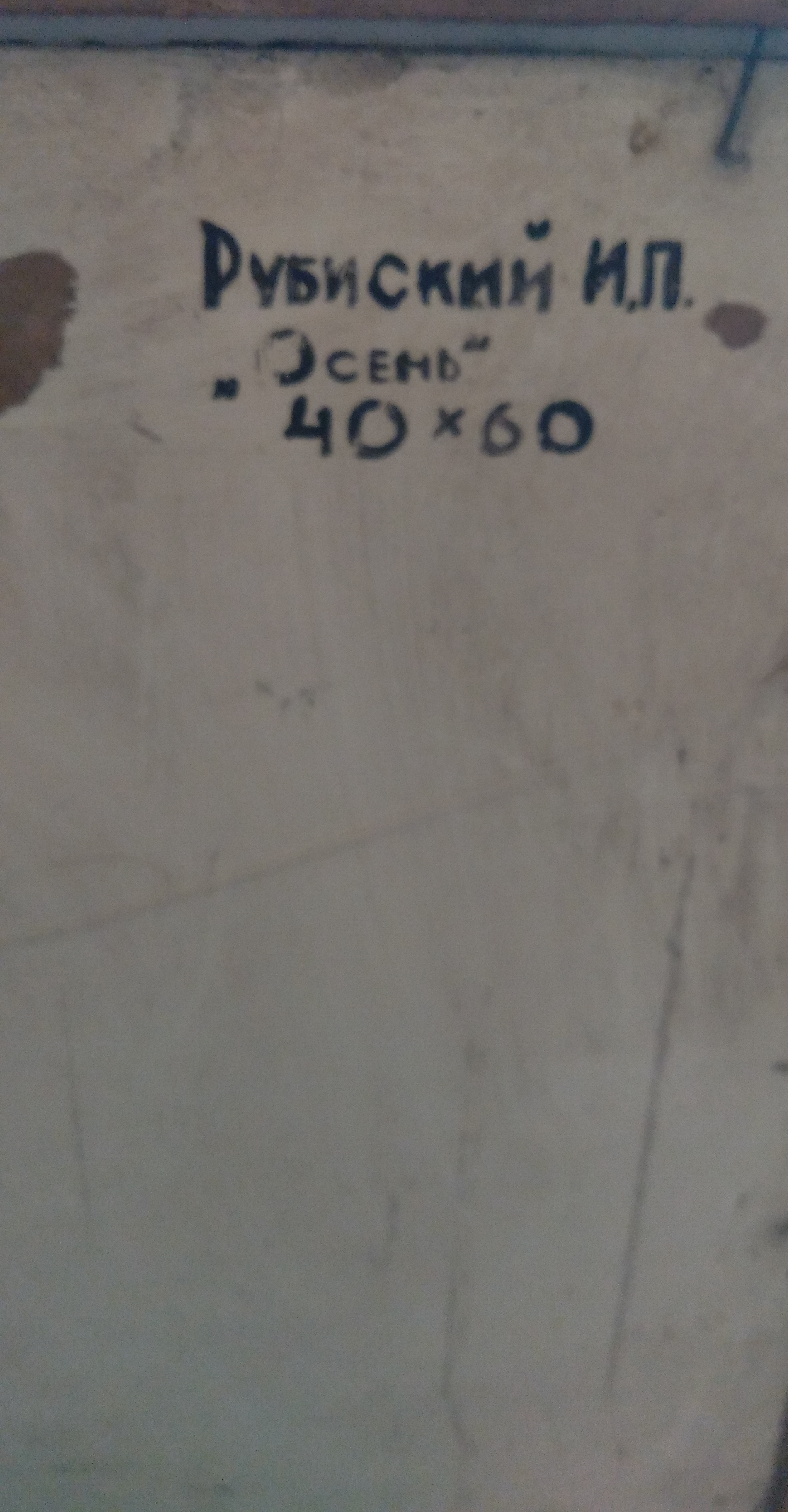 Рубиский И.П.Осень 40-60 см., картон, масло 1975 год - 2