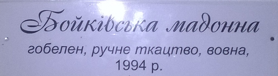 Гобелен. Бойковская мадонна, ручное ткачество, шерсть 1994 - 1