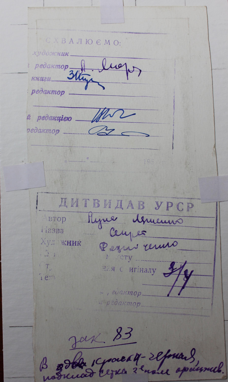 Рисунок к расказу Ляшенко СЕКРЕТ 8-18 см., бумага, тушь 1957-1961 года - 1
