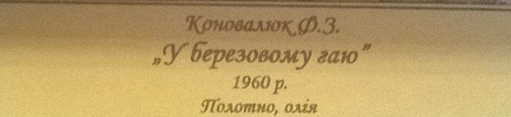В березовой роще 1960. Холст, масло. - 1