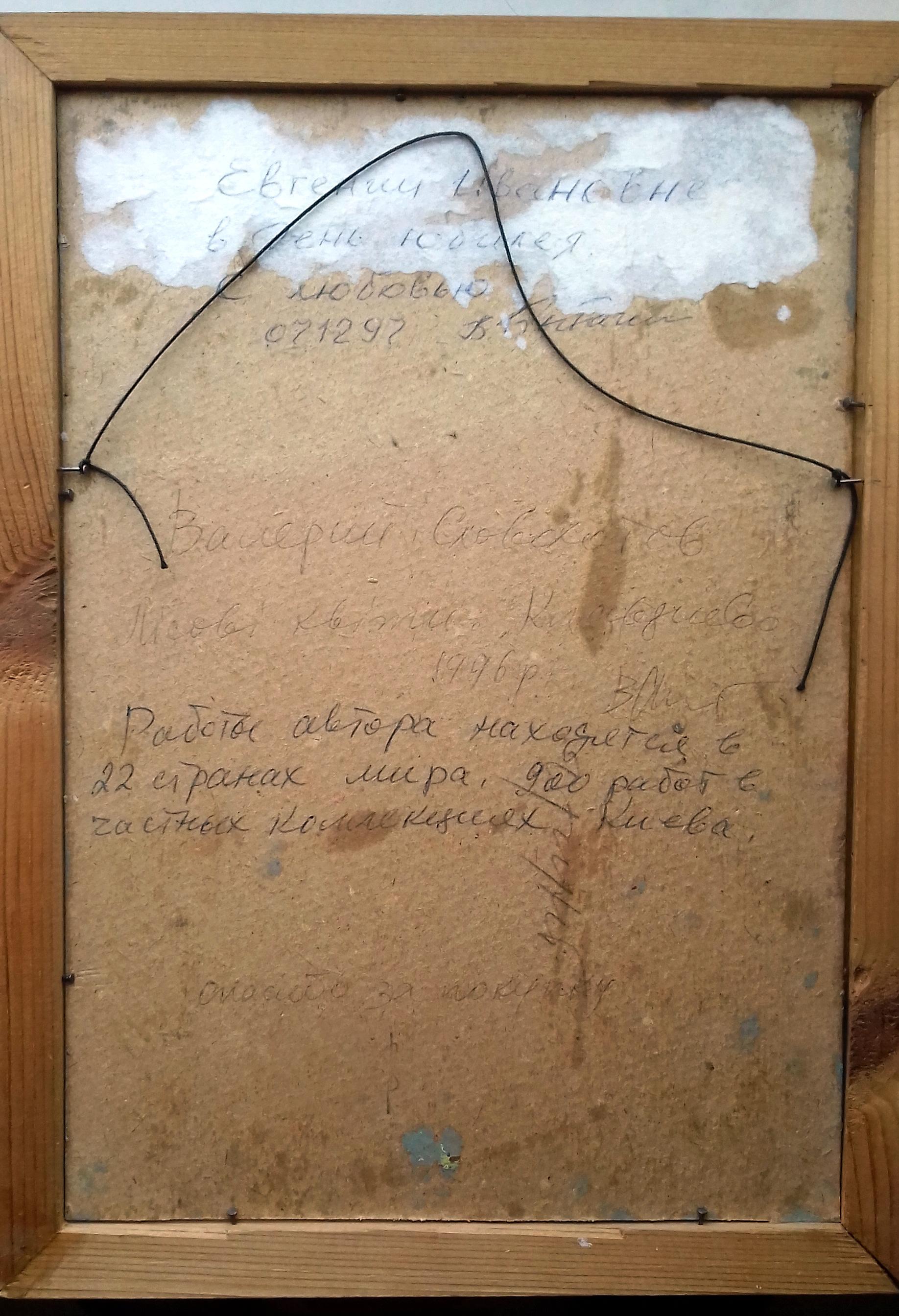 Лесные цветы Клавдиево 27,5-19,5 см., картон, масло 1996 год  - 3