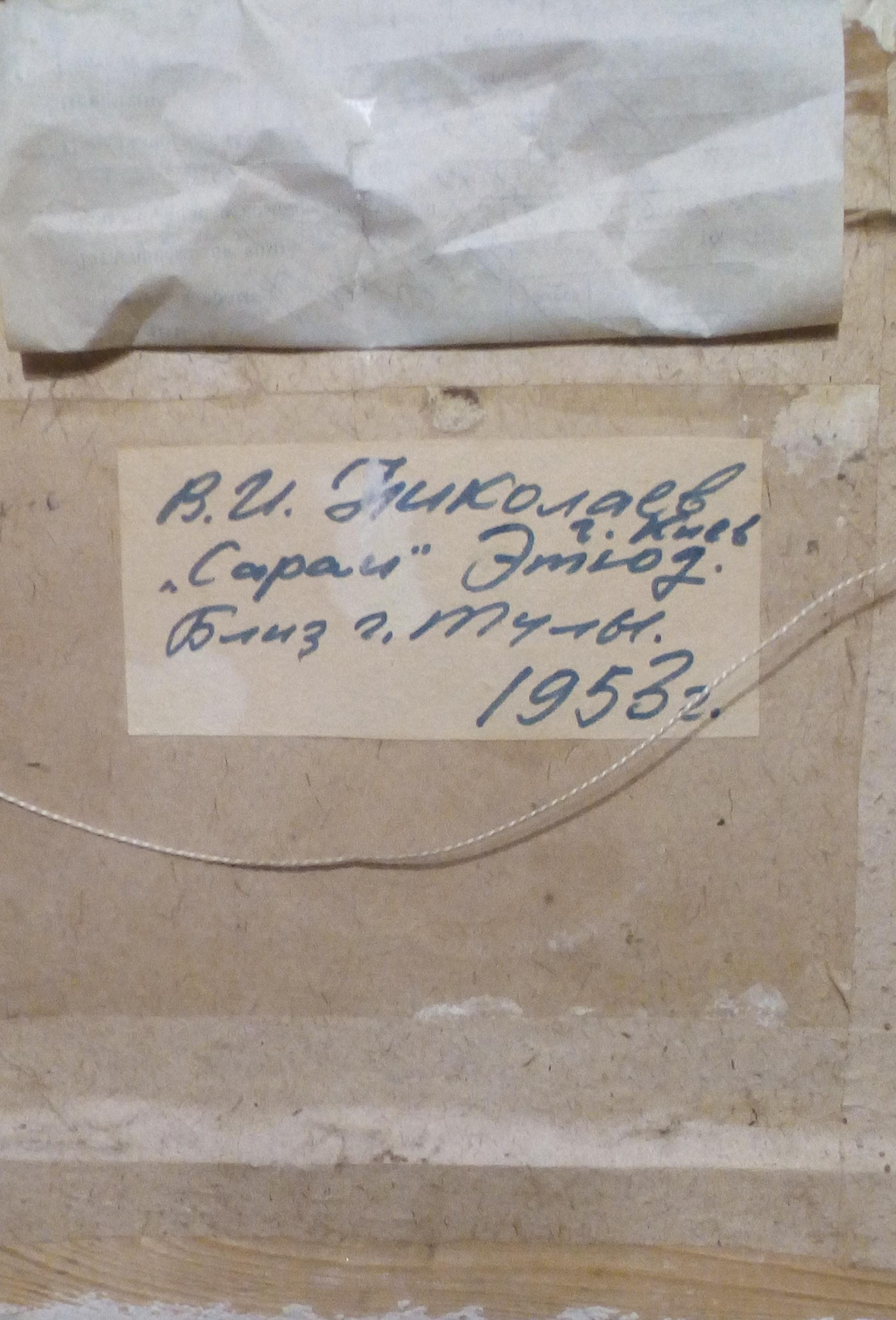 Николаев В.И. Сарай 20-25 см., картон, масло 1953 год  - 1