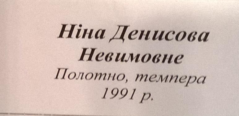 Невыразимое 1991. Холст, темпера. - 1