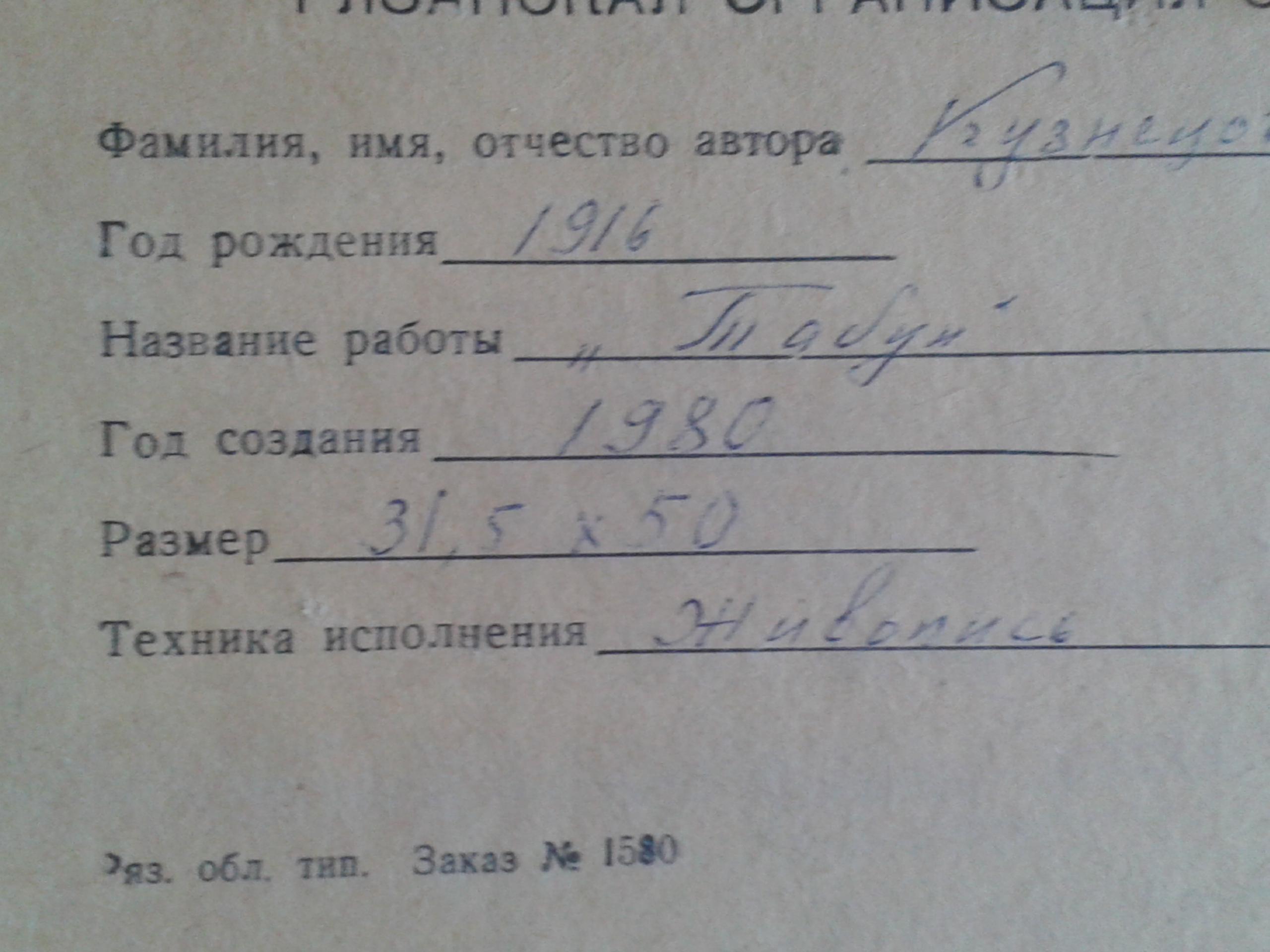 Табун 31,5-50 см., холст, масло 1980 - 2