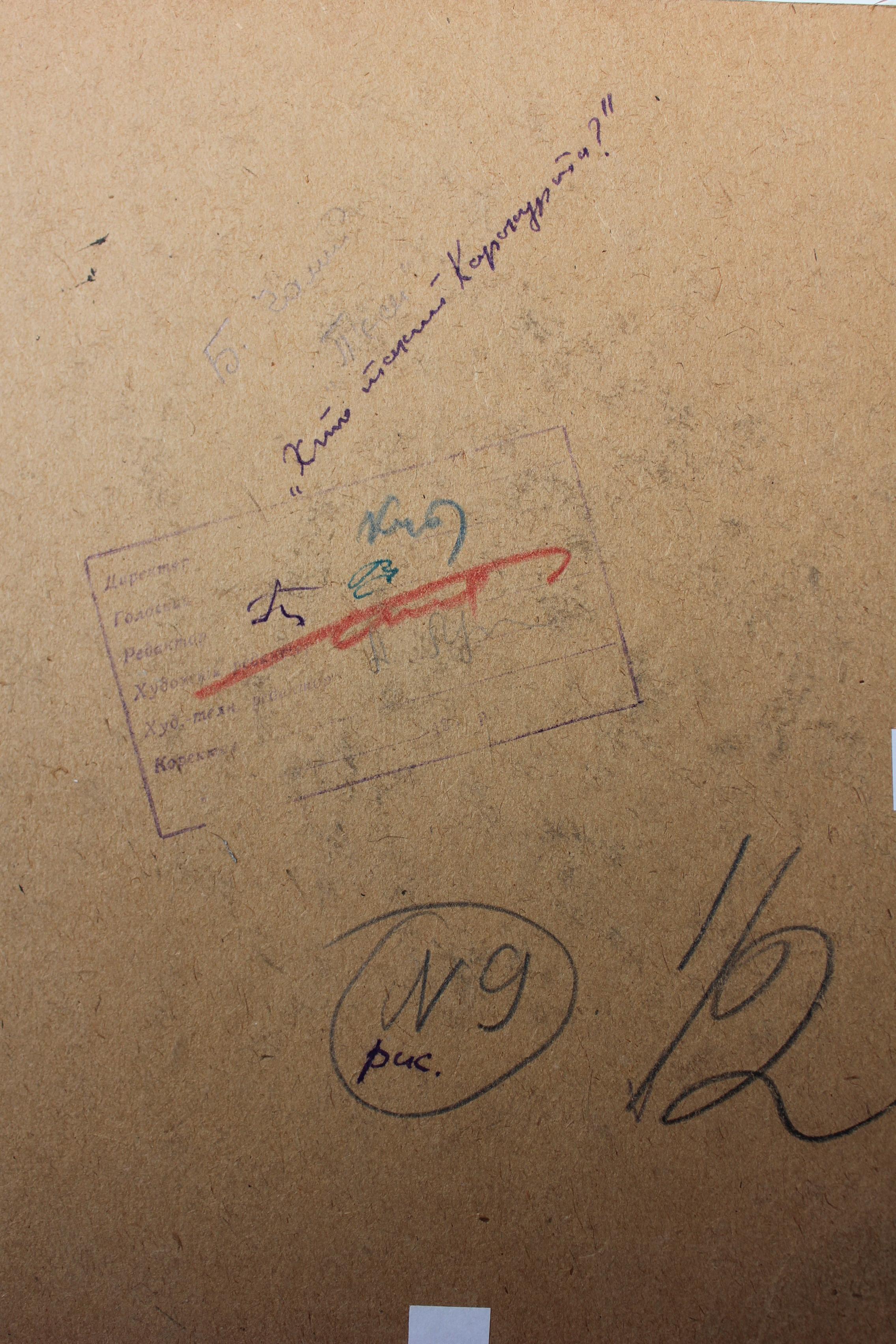 Рисунок к пьесе Богдана Чалого Хто такий Каракурта 18-24 см., картон, карандаш, тушь 1957 год  - 1