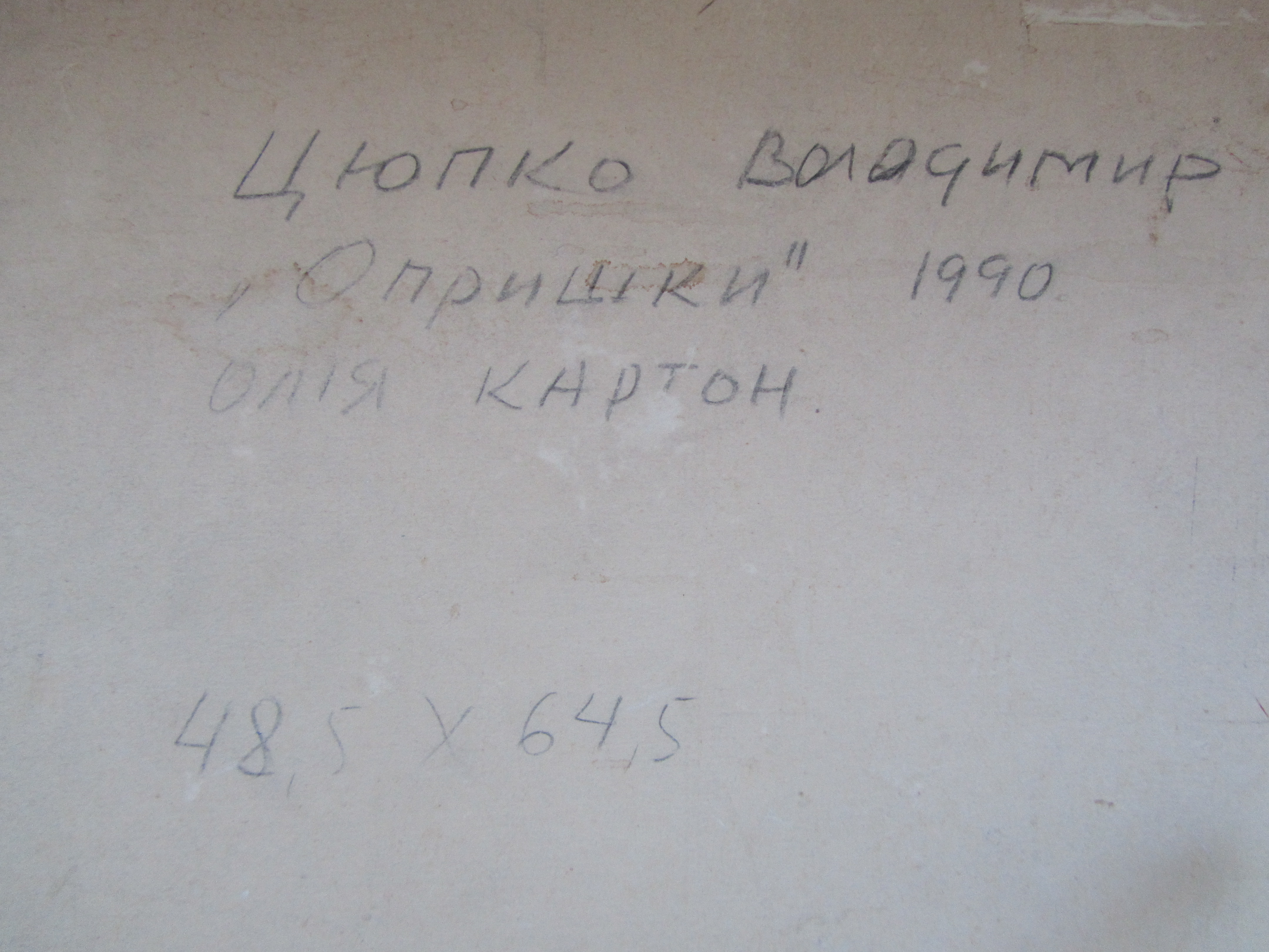 Опричники 48-64,5 см., картон, масло 1990 год  - 2