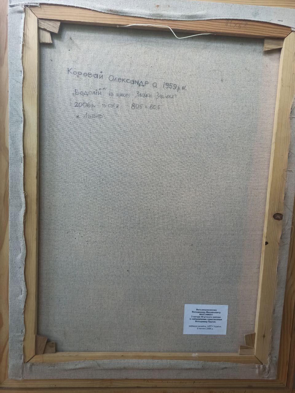 Знаки Зодиака - Водолей 80,5-60,5 см., холст, масло 2006 год  - 1