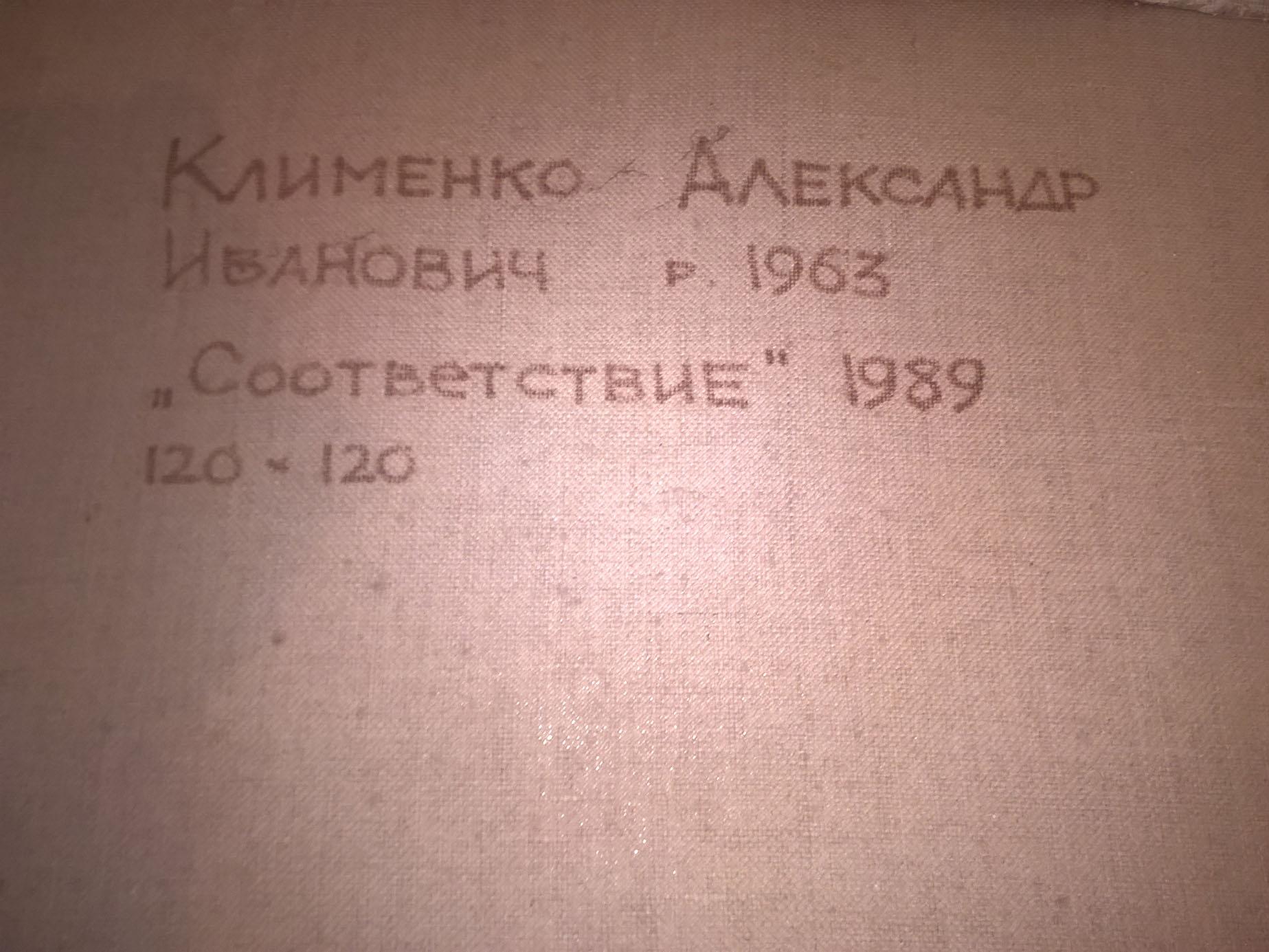 Соответствие 120-120 см., холст, масло 1989 - 1