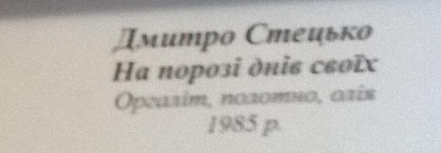 На пороге дней своих 1985. Оргалит, холст, масло. - 1