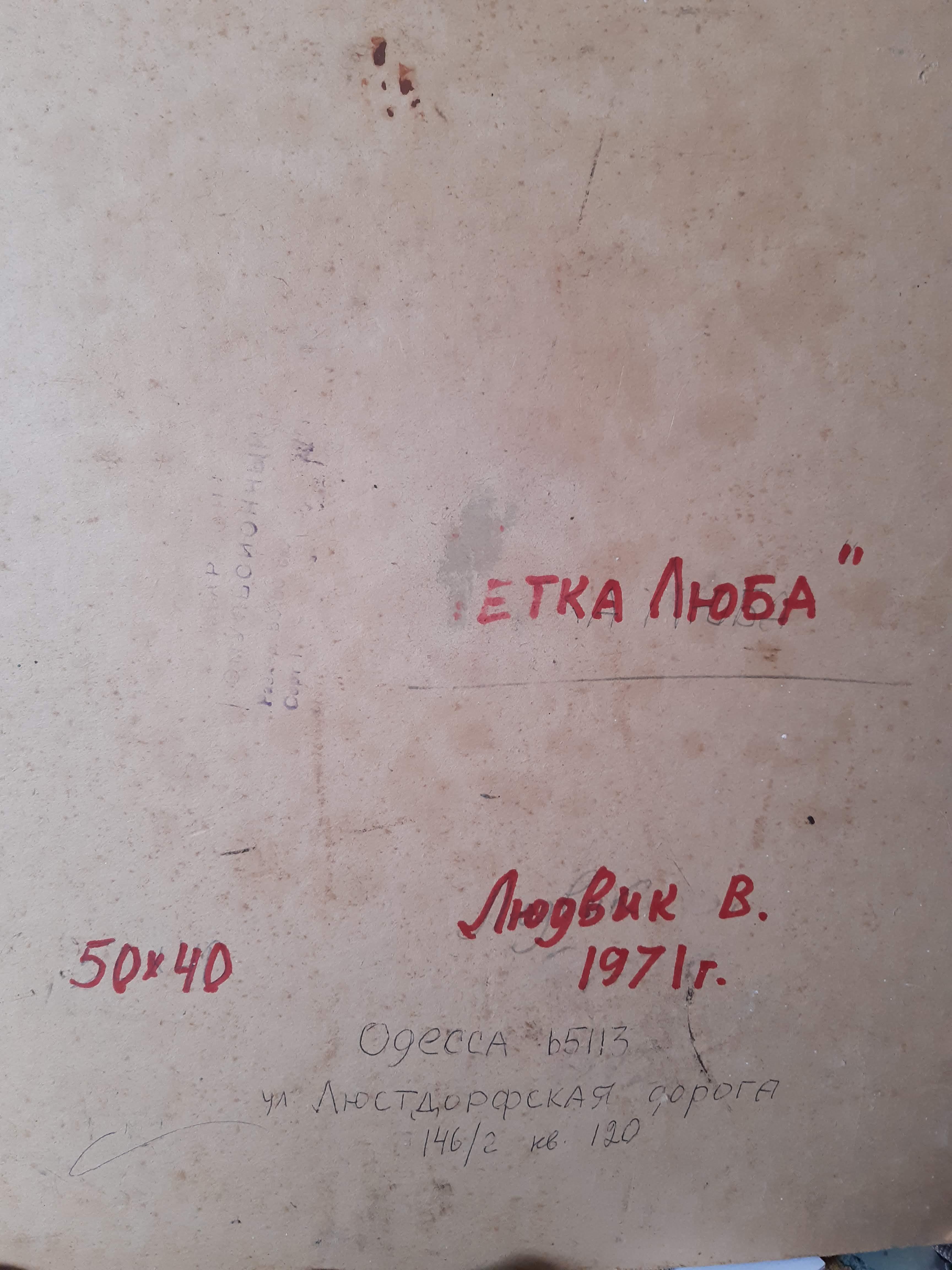 Портрет тётки 50-40 см., картон, масло 1971 год  - 1