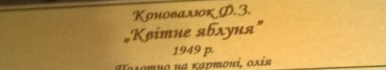 Цветет яблоня 1949. Холст, масло. - 1