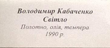 Свет 1990. Холст, масло, темпера. - 1