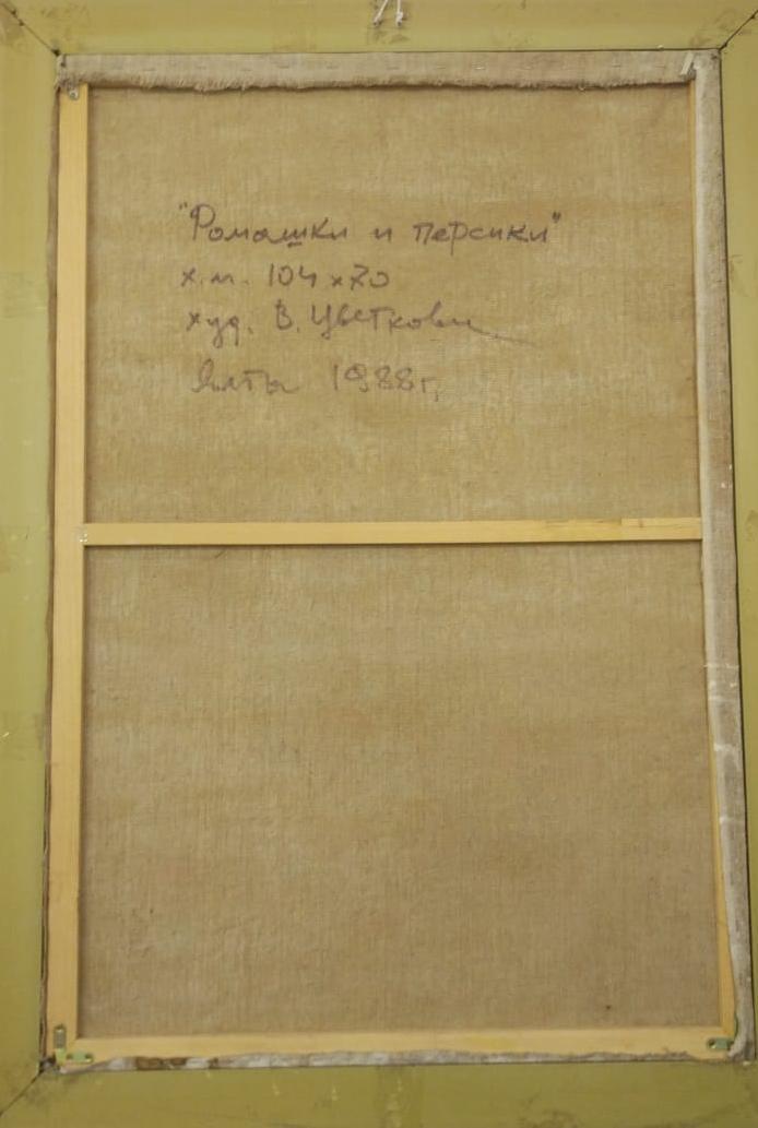 Ромашки и персики 104-70 см., холст, масло 1988 год  - 2