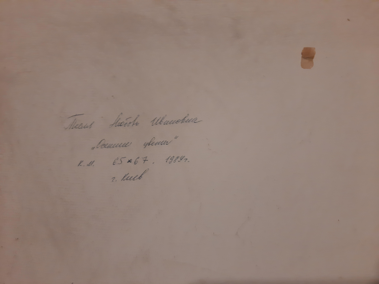 Осенние цветы 65-67 см., картон, масло 1989 год  - 1