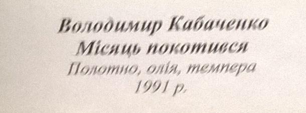 Месяц покатился 1991. Холст, масло, темпера. - 1