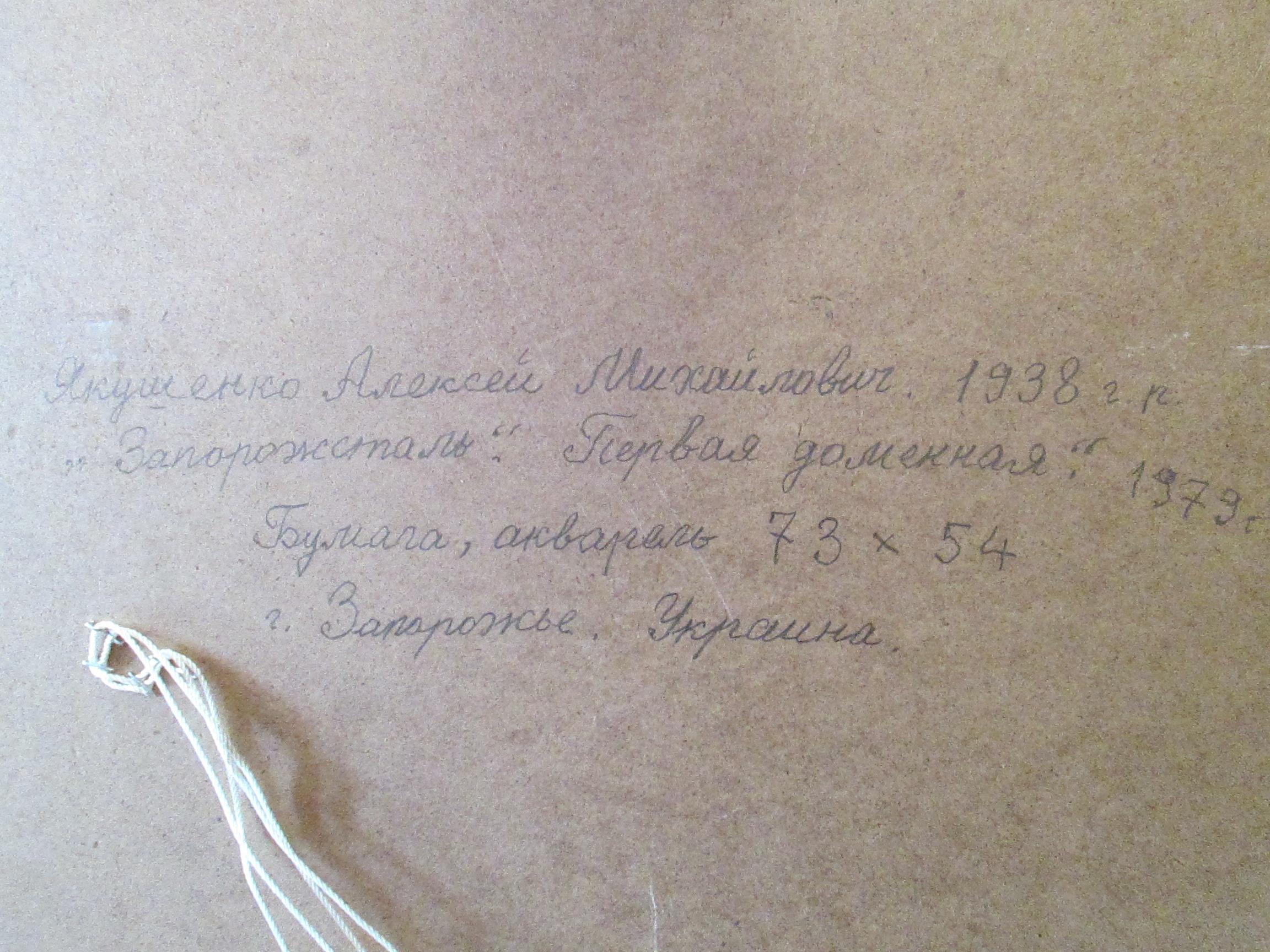 Запорожсталь Первая доменная 73-54 см., бумага, акварель 1979 год  - 3
