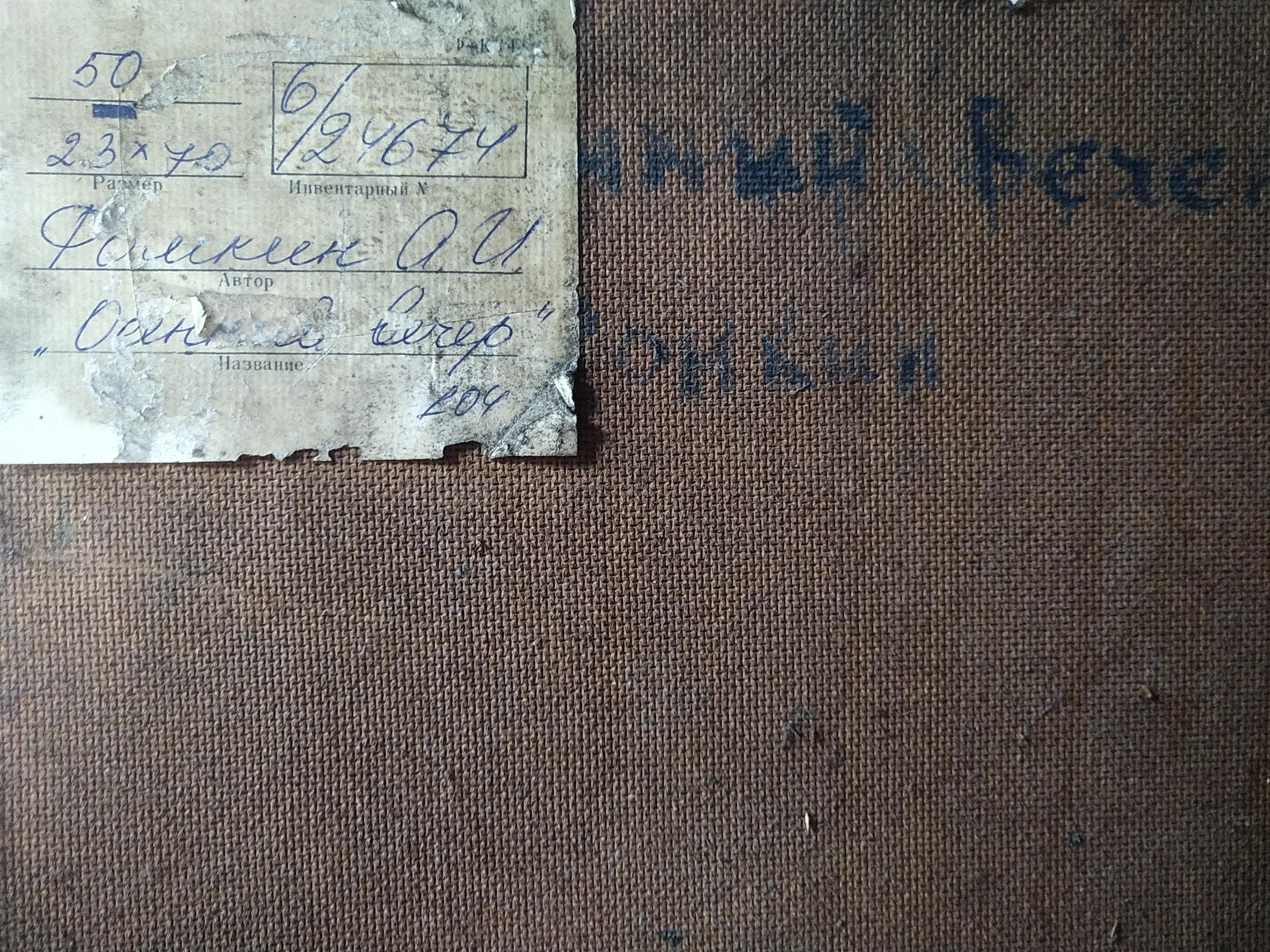 Осенний вечер 23-70 см., картон, масло 1974 год  - 2