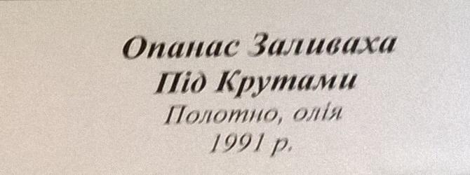 Под Крутами 1991. Холст, масло - 1