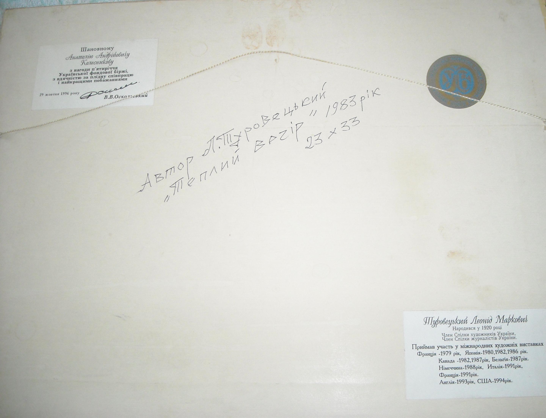 Теплый вечер 23-33 см., картон, масло 1983  - 2