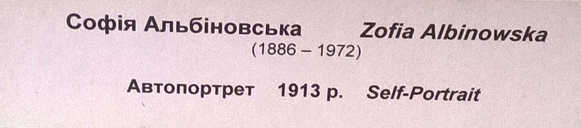 Автопортрет 1913. Холст, масло. - 2