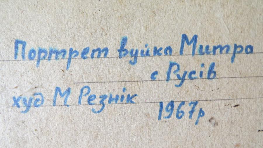 Портрет вуйка Мытра в шляпе 50-70 картон, масло - 1