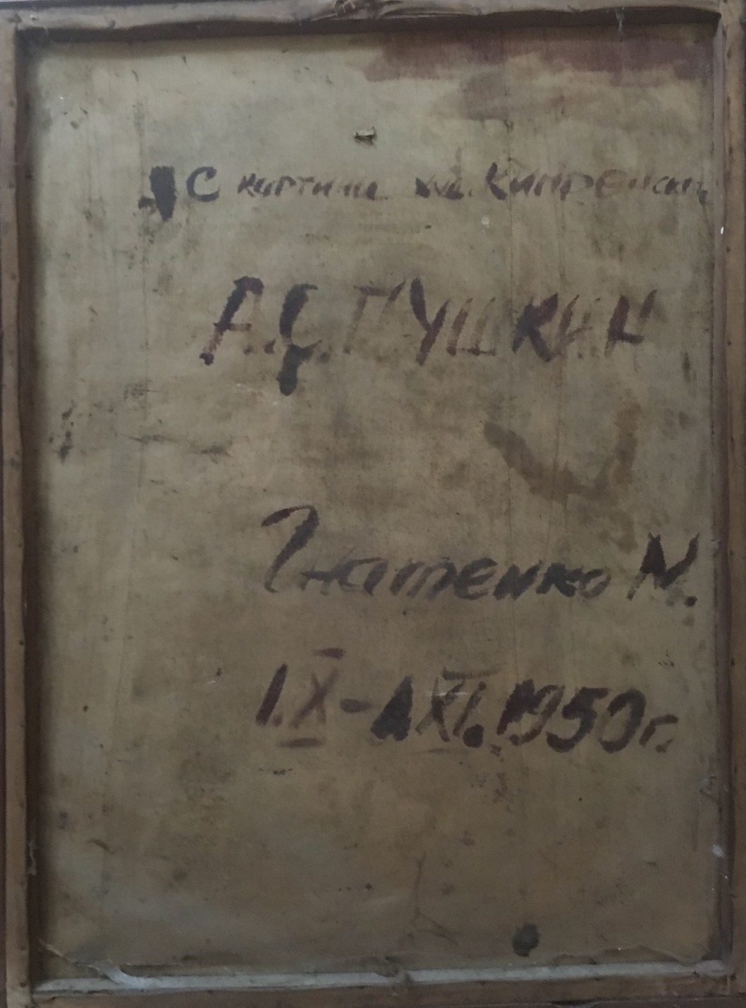 Гнатенко М. Портрет Пушкина 70-50 см., холст, масло 1950 год  - 1