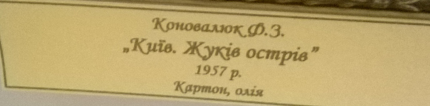 Киев. Жуков остров 1957. Холст, масло. - 1